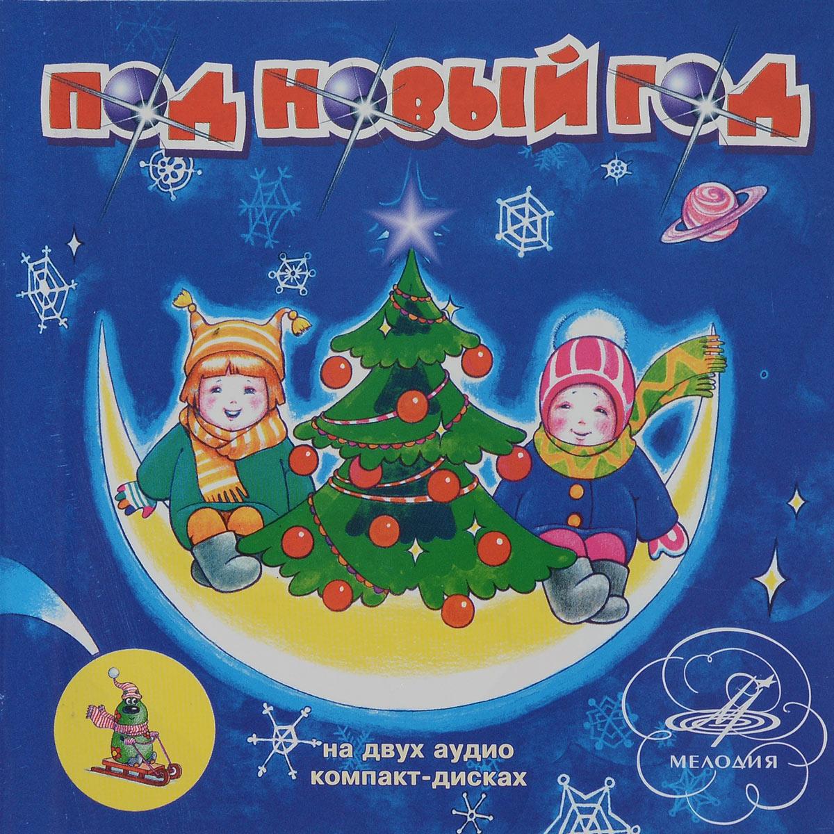 Под Новый Год (2 CD) г г семенов три года в пекине