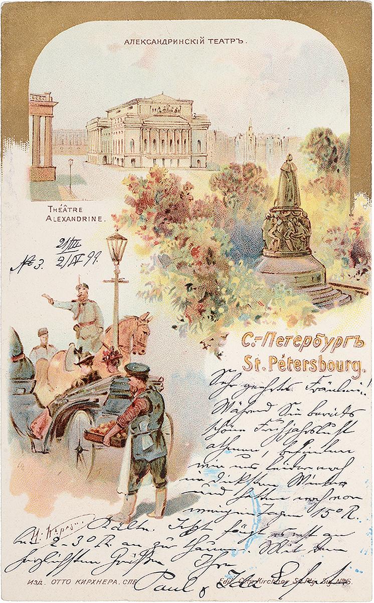 Старинные открытки с петербургом, поцелуй картинки