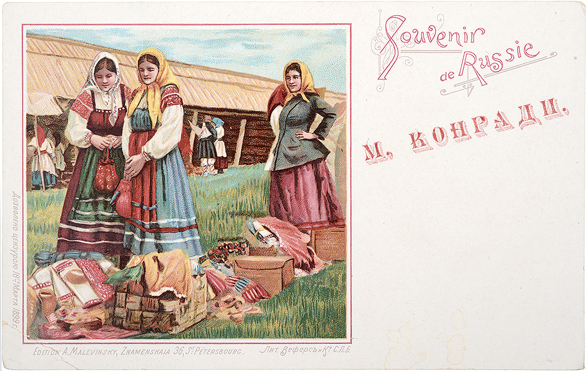 Интернет магазин открыток россии, днем