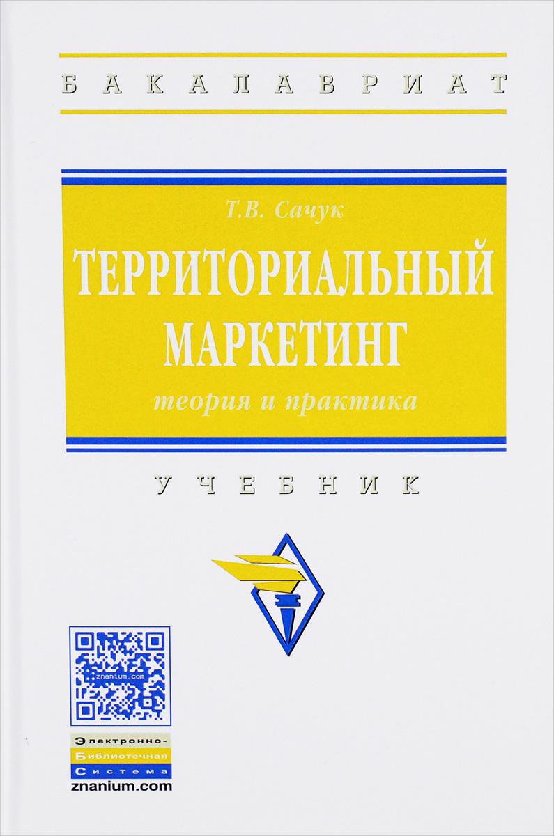 Т. В. Сачук Территориальный маркетинг. Теория и практика. Учебник