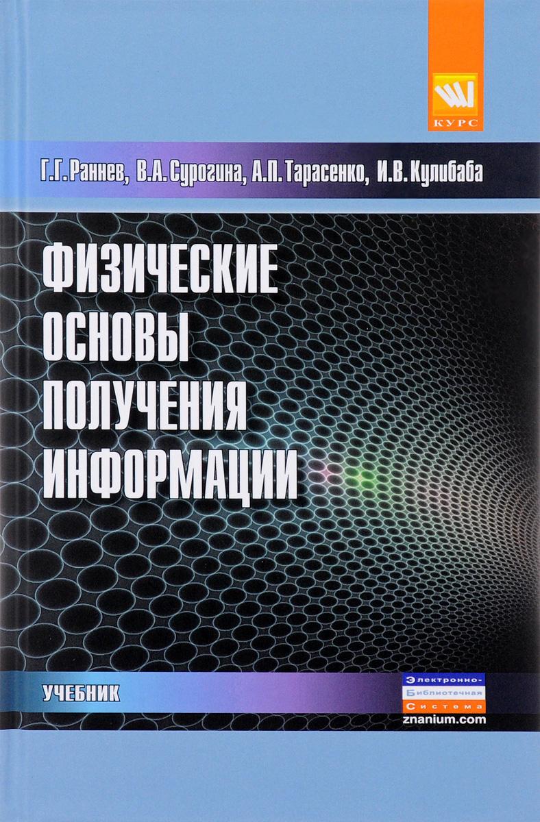 Г. Г. Раннев, В. А. Сурогина, А. П. Тарасенко, И. В. Кулибаба Физические основы получения информации. Учебник