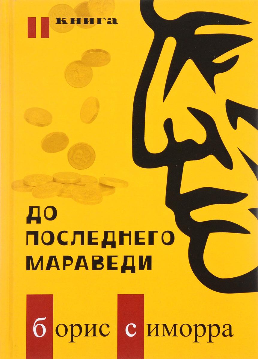 Борис Симорра До последнего мараведи. Книга 2