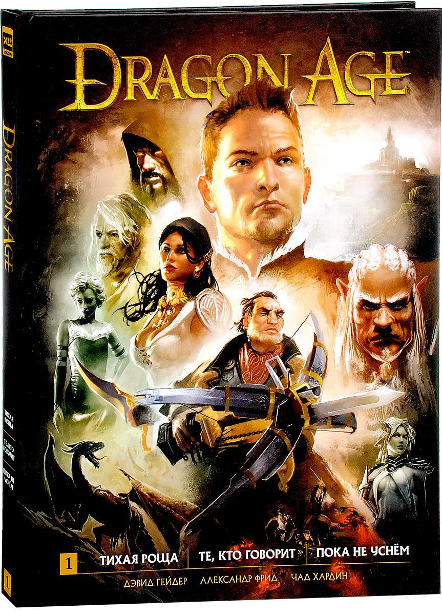 Dragon Age. Библиотечное издание. Книга 1. Тихая роща. Те, кто говорит. Пока не уснем