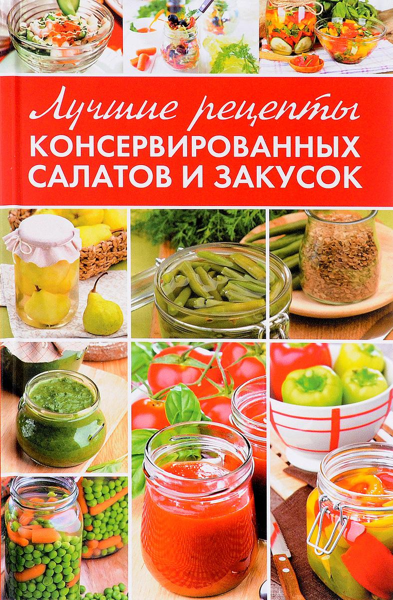 М. А. Константинов Лучшие рецепты консервированных салатов и закусок