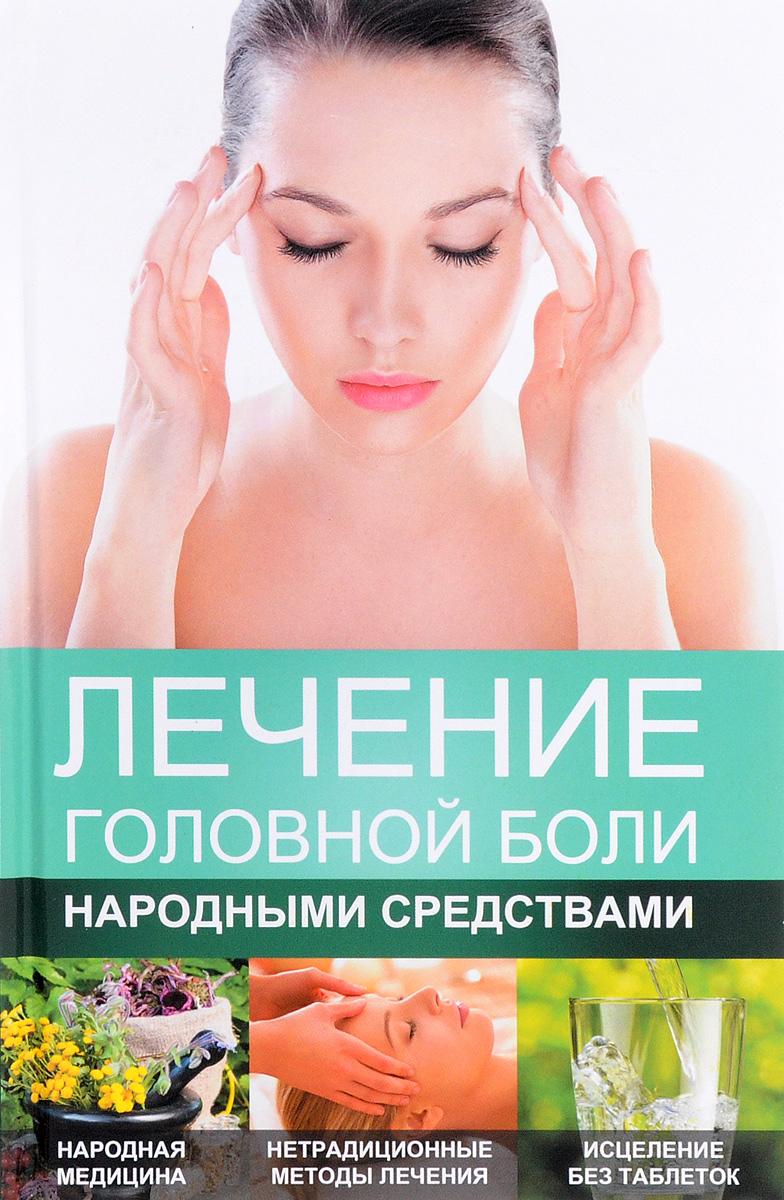 М. А. Константинов Лечение головной боли народными средствами