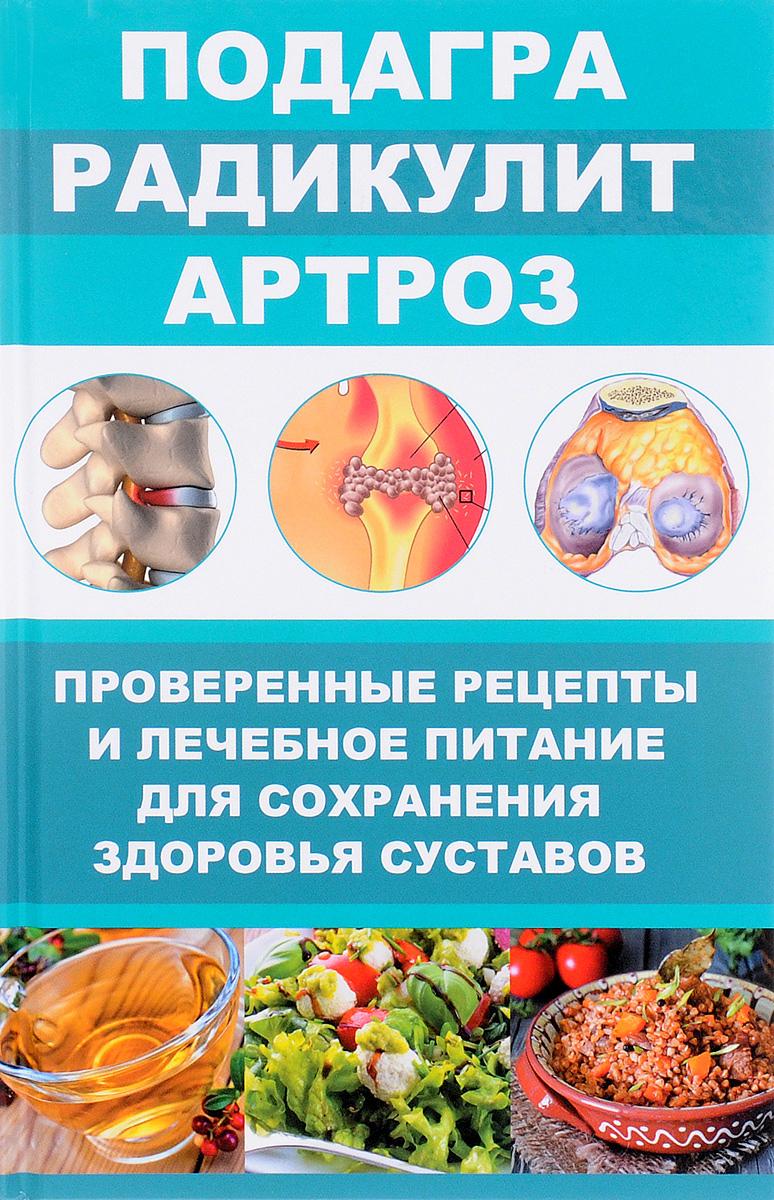Подагра, радикулит, артроз. Проверенные рецепты и лечебное питание для сохранения здоровья суставов