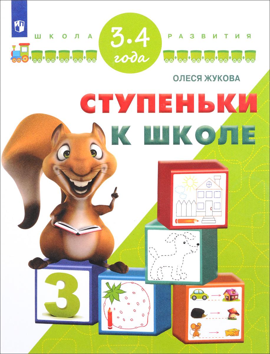 Ступеньки к школе. Для детей 3-4 лет. Олеся Жукова