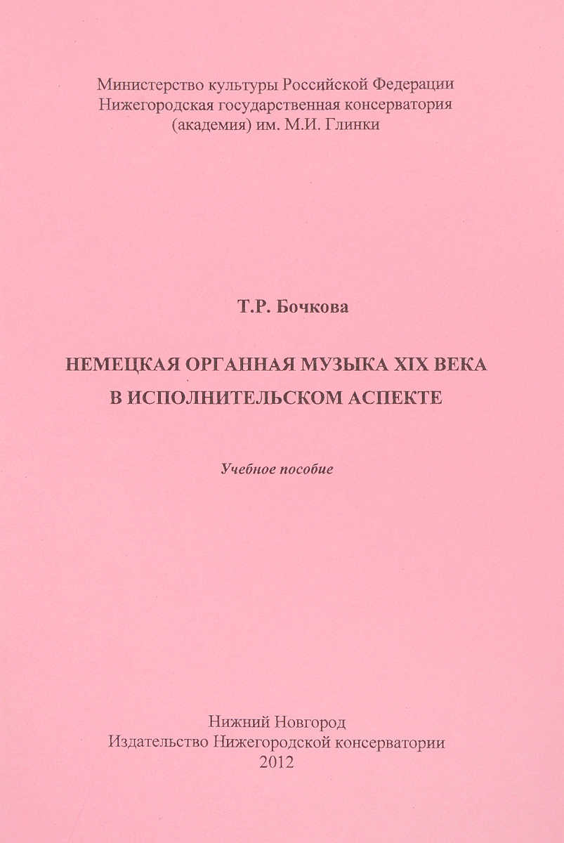 Т. Р. Бочкова Немецкая органная музыка XIX века в исполнительском аспекте. Учебное пособие цена
