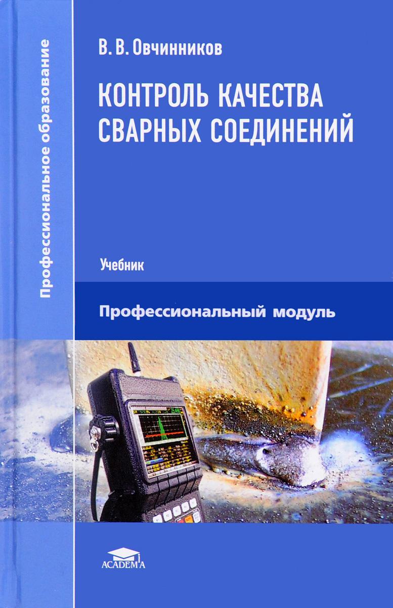 Контроль качества сварных соединений. Учебник | Овчинников Виктор Васильевич