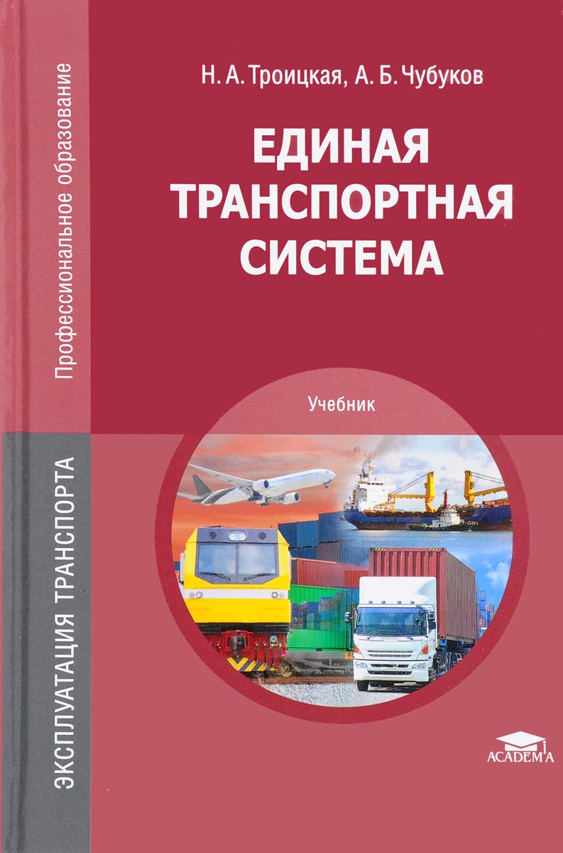 Н. А. Троицкая, А. Б. Чубуков Единая транспортная система. Учебник