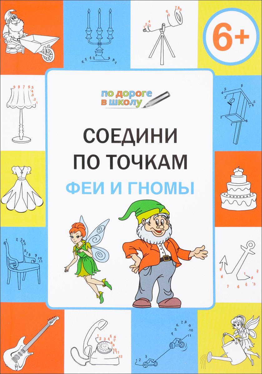 Соедини по точкам. Феи и гномы. Тетрадь для занятий с детьми 6-7 лет. В. М. Мёдов