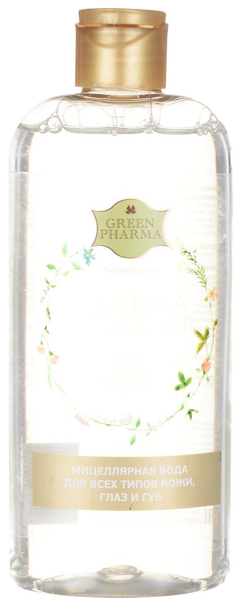 Greenpharma Мицеллярная вода Фармамицелла для всех типов кожи, глаз и губ ,250 мл organic stories мицеллярная вода для лица с шелком для всех типов кожи питание и витамины для кожи 250 мл