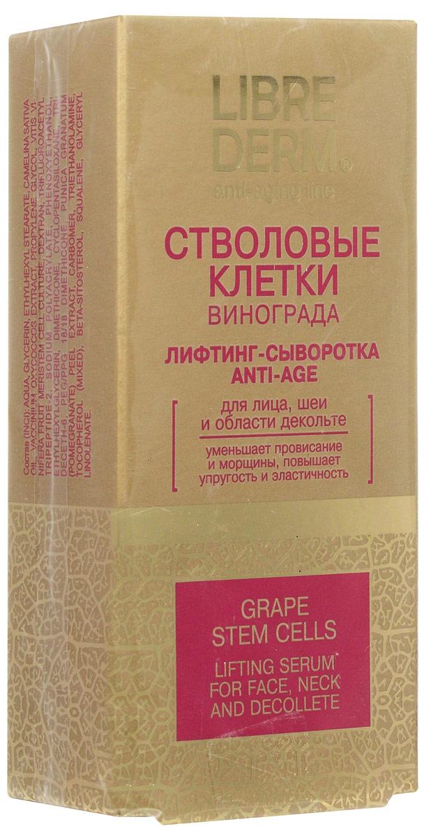Librederm Лифтинг-сыворотка для лица Стволовые клетки винограда лифтинг-сыворотка, Anti-Age, 30 мл