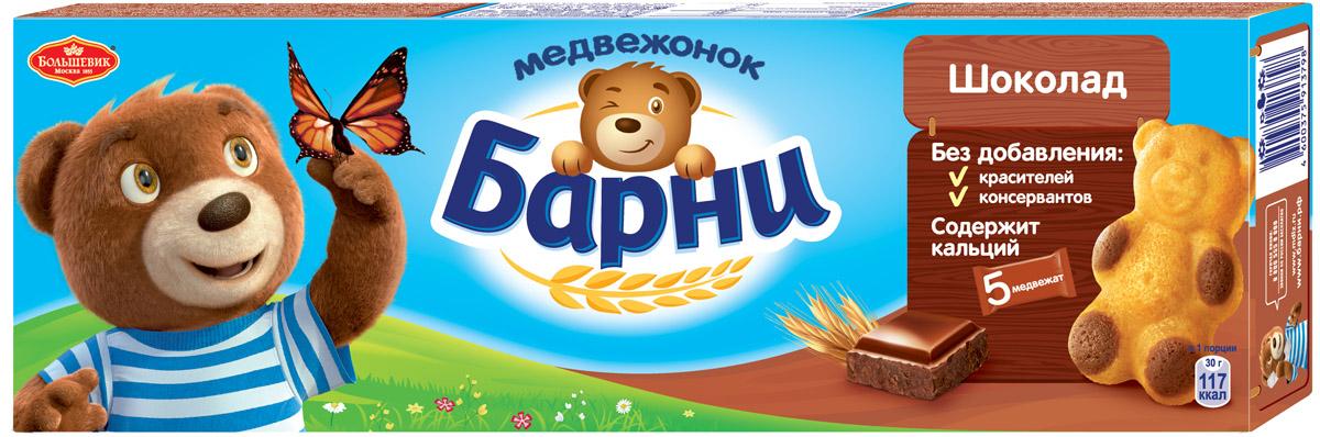 Медвежонок Барни Пирожное с шоколадом, 150 г цена и фото