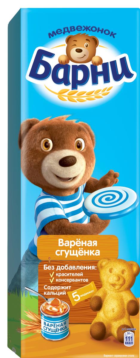 Медвежонок Барни Пирожное с вареной сгущенкой, 150 г Барни