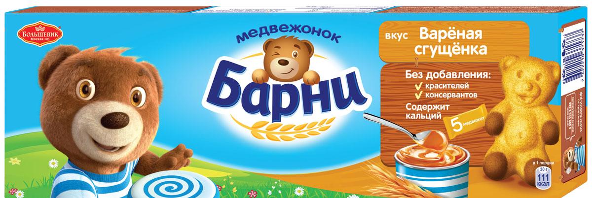 Медвежонок Барни Пирожное с вареной сгущенкой, 150 г цена и фото