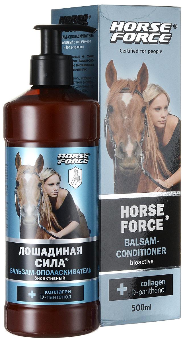 Лошадиная сила Бальзам-ополаскиватель для волос, биоактивный, с коллагеном и провитамином В5, 500 мл лошадиная сила лошадиная сила шампунь для окрашенных волос с коллагеном ланолином биотином и аргинином 500 мл
