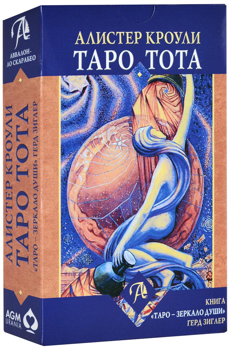 Подарочный набор Аввалон-Ло Скарабео: Таро Тота Алистера Кроули и книга Герда Зиглера Таро - зеркало души кроули а зиглер г набор таро тота алистера кроули книга таро зеркало отношений