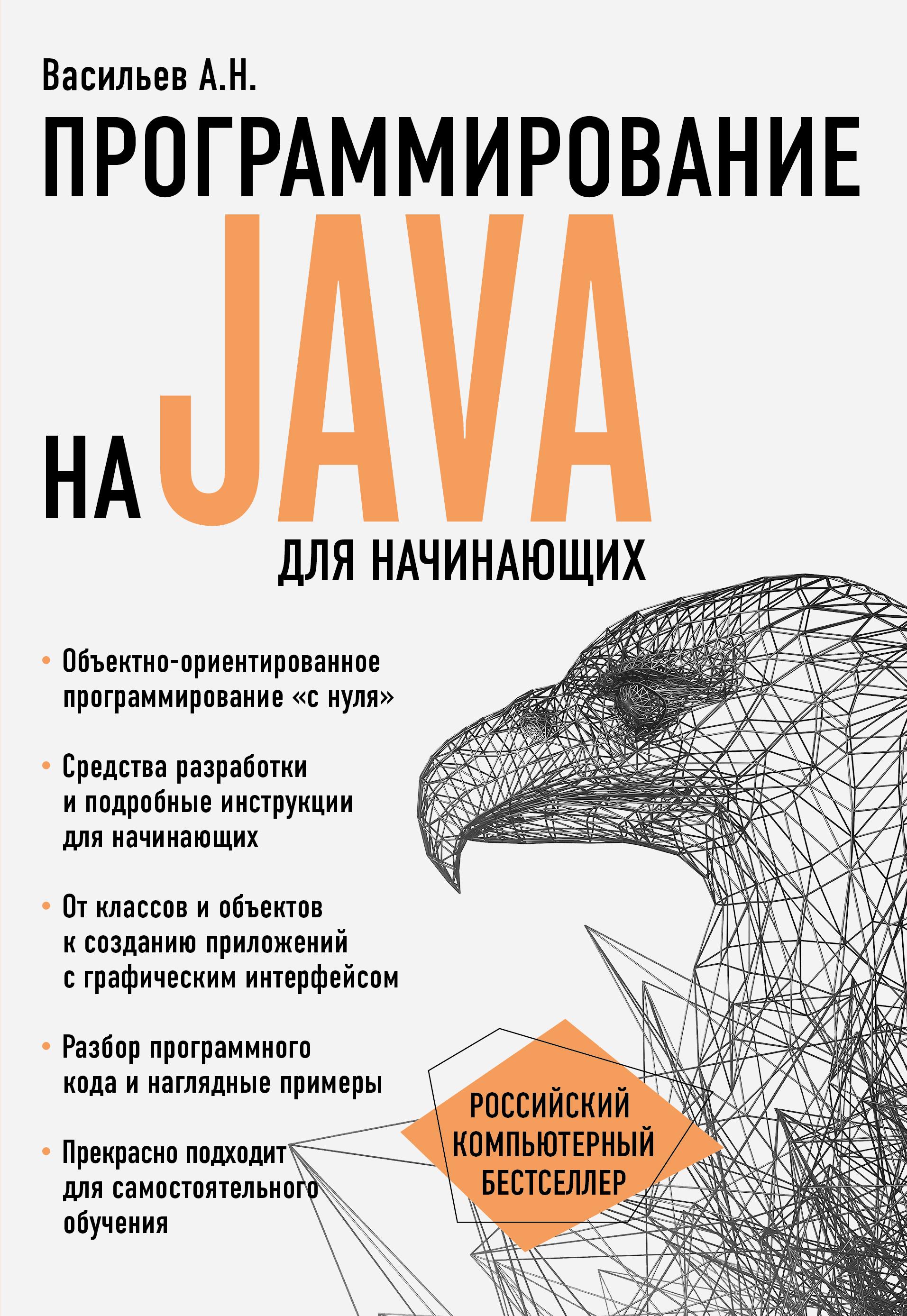 Васильев Алексей Николаевич Программирование на Java для начинающих программирование для детей от основ к созданию роботов