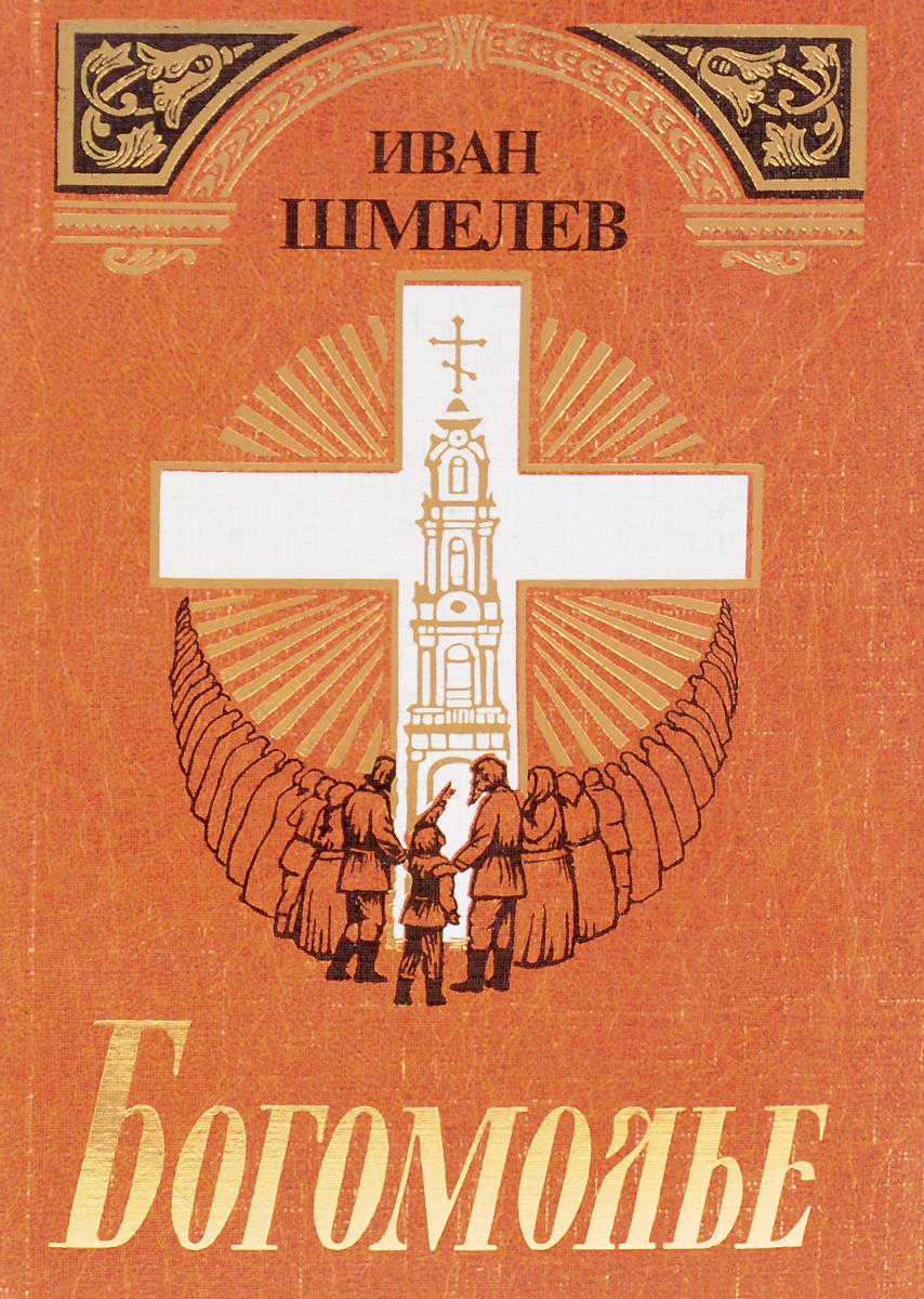 Иван Шмелев Богомолье иван шмелёв богомолье