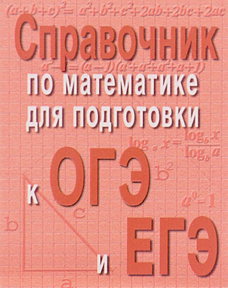 Справочник по математике для подготовки к ОГЕ и ЕГЭ (миниатюрное издание)