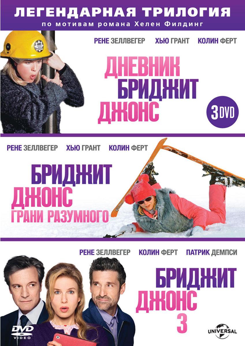 Бриджит Джонс: Трилогия (3 DVD) гардемарины 3 dvd