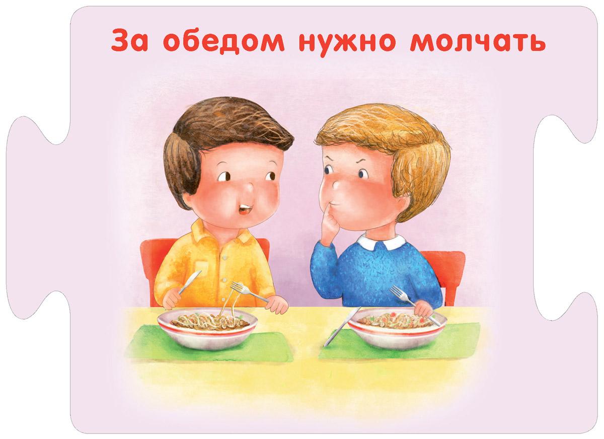 Картинки вежливости для детей, картинки именами