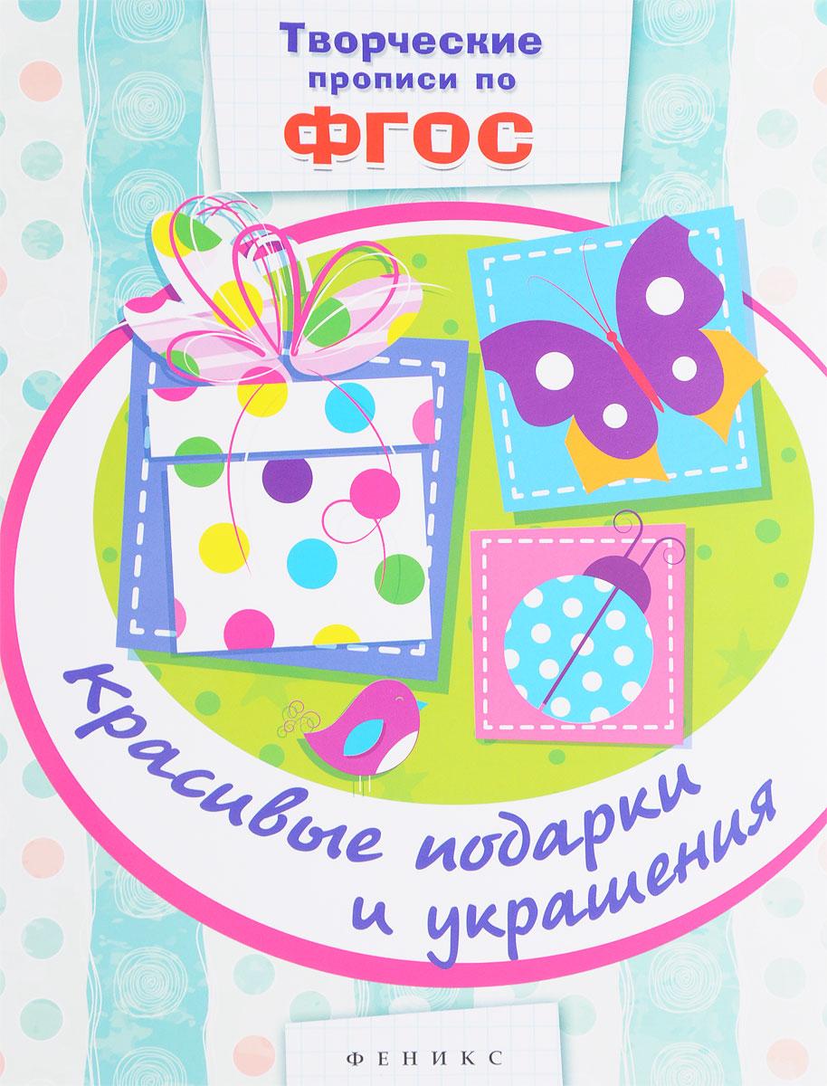 Красивые подарки и украшения