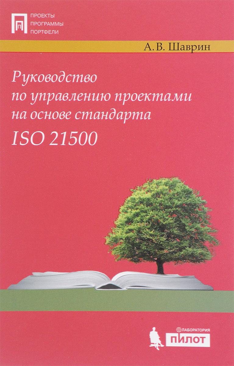 А. В. Шаврин Руководство по управлению проектами на основе стандарта ISO 21500