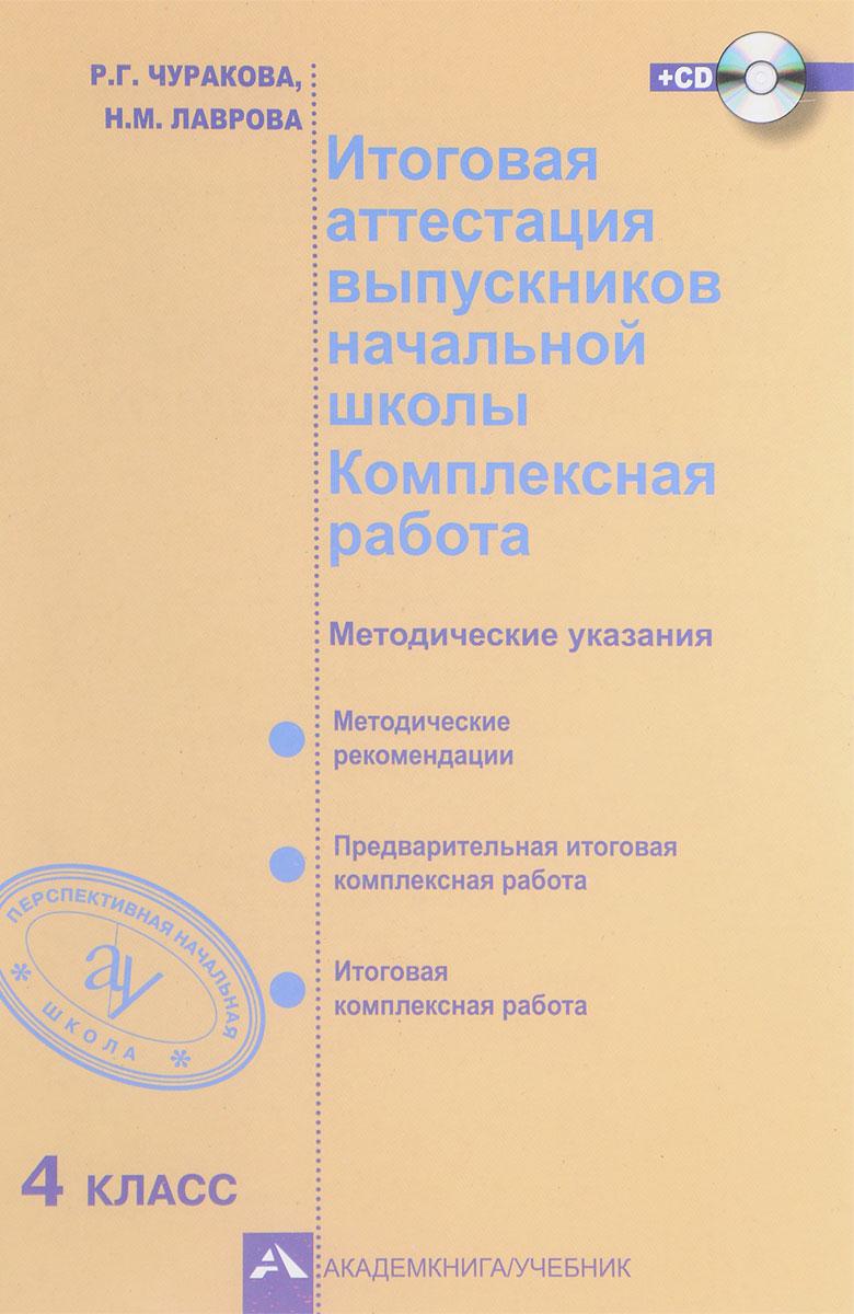 Р. Г. Чуракова, Н. М. Лаврова Итоговая комплексная работа. 4 класс. Методические указания (+ CD-ROM)