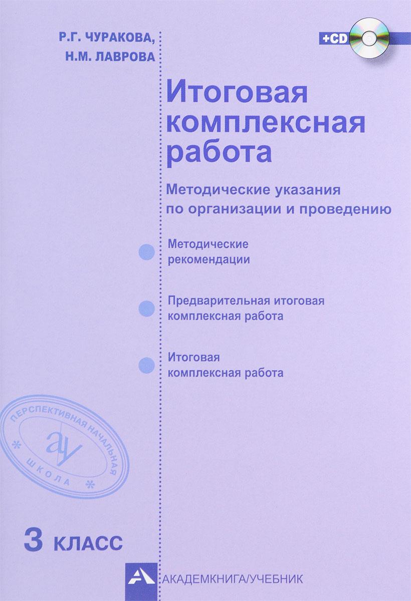 Р. Г. Чуракова, Н. М. Лаврова Итоговая комплексная работа. 3 класс. Методические указания по организации и проведению (+ CD)
