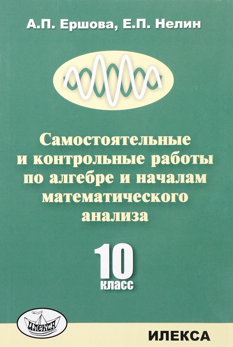 Алгебра самостоятельные и контрольные работы 10 583