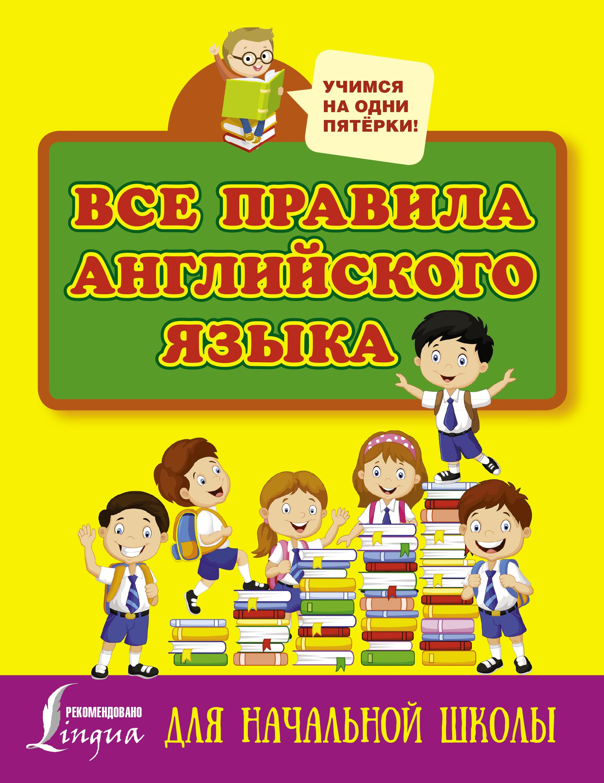 Сергей Матвеев Все правила английского языка для начальной школы с а матвеев все правила английского языка для начальной школы