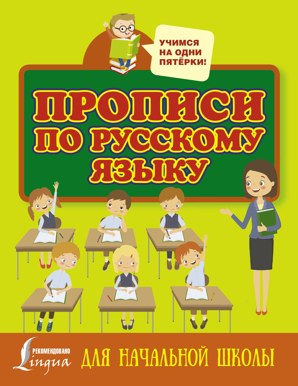 Прописи по русскому языку для начальной школы феникс прописи для школьников