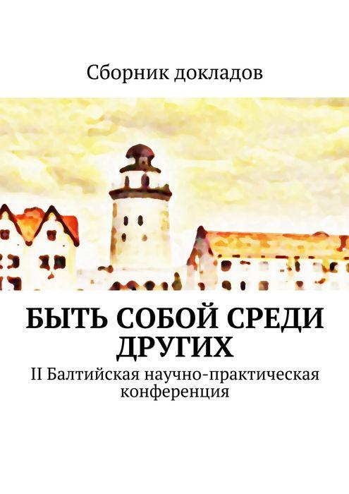 Быть собой среди других. II Балтийская научно-практическая конференция