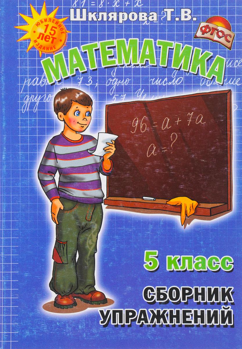 Т. В. Шклярова Математика. 5 класс. Сборник упражнений