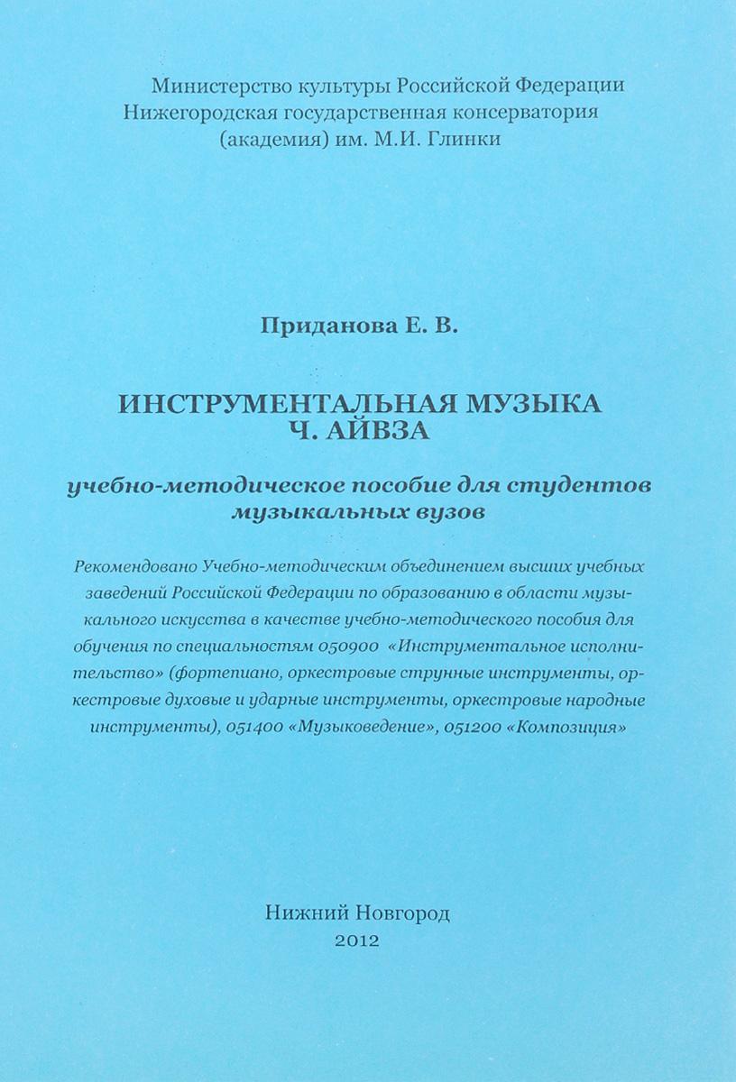 Е. В. Приданова Инструментальная музыка Ч. Айвза. Учебно-методическое пособие
