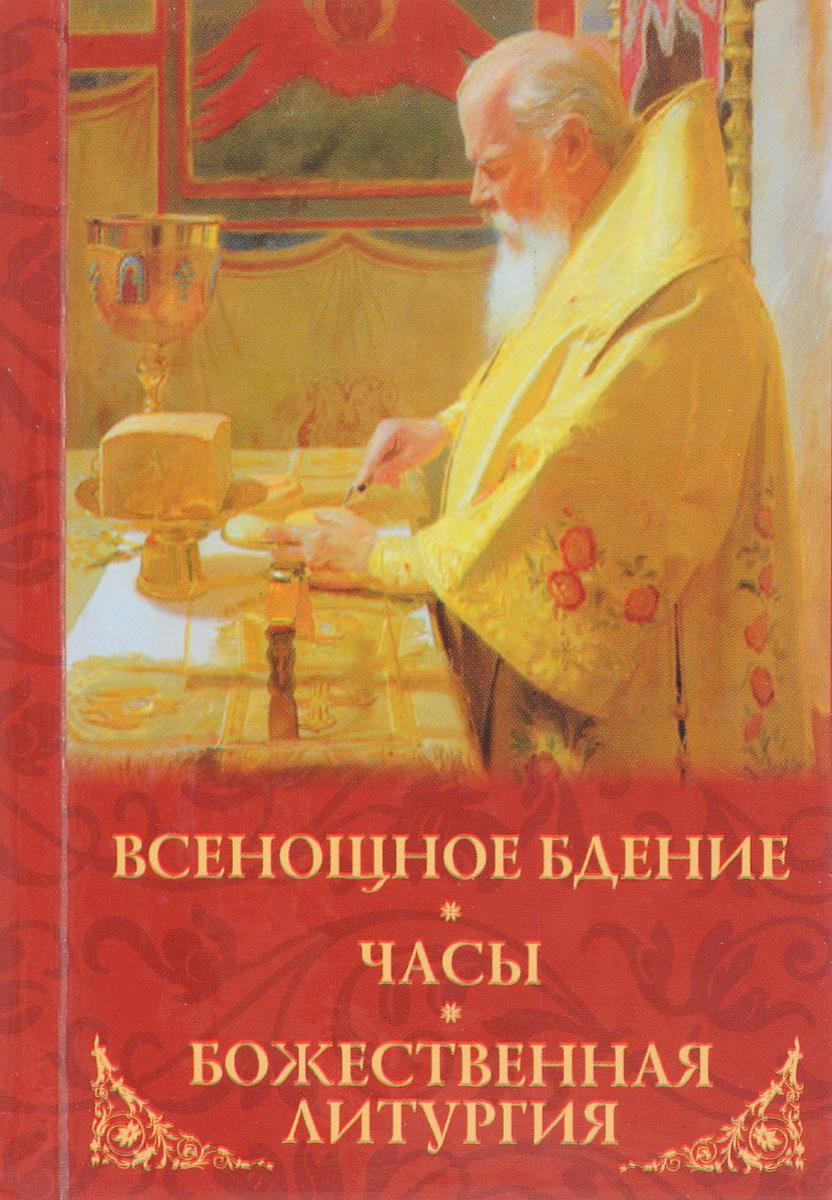 Всенощное бдение, часы, Божественная литургия всенощное бдение литургия