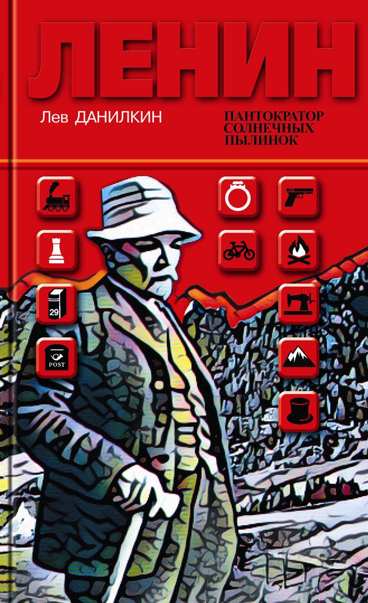 Лев Данилкин Ленин. Пантократор солнечных пылинок
