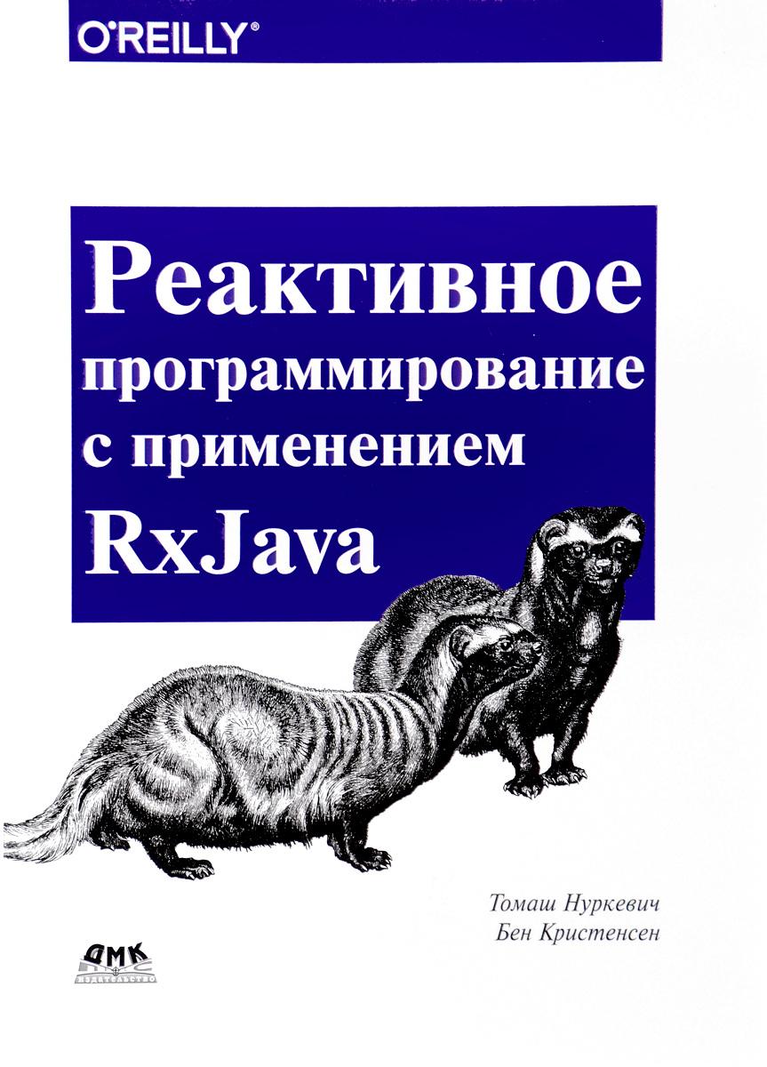 Томаш Нуркевич, Бен Кристенсен Реактивное программирование с использованием RxJava