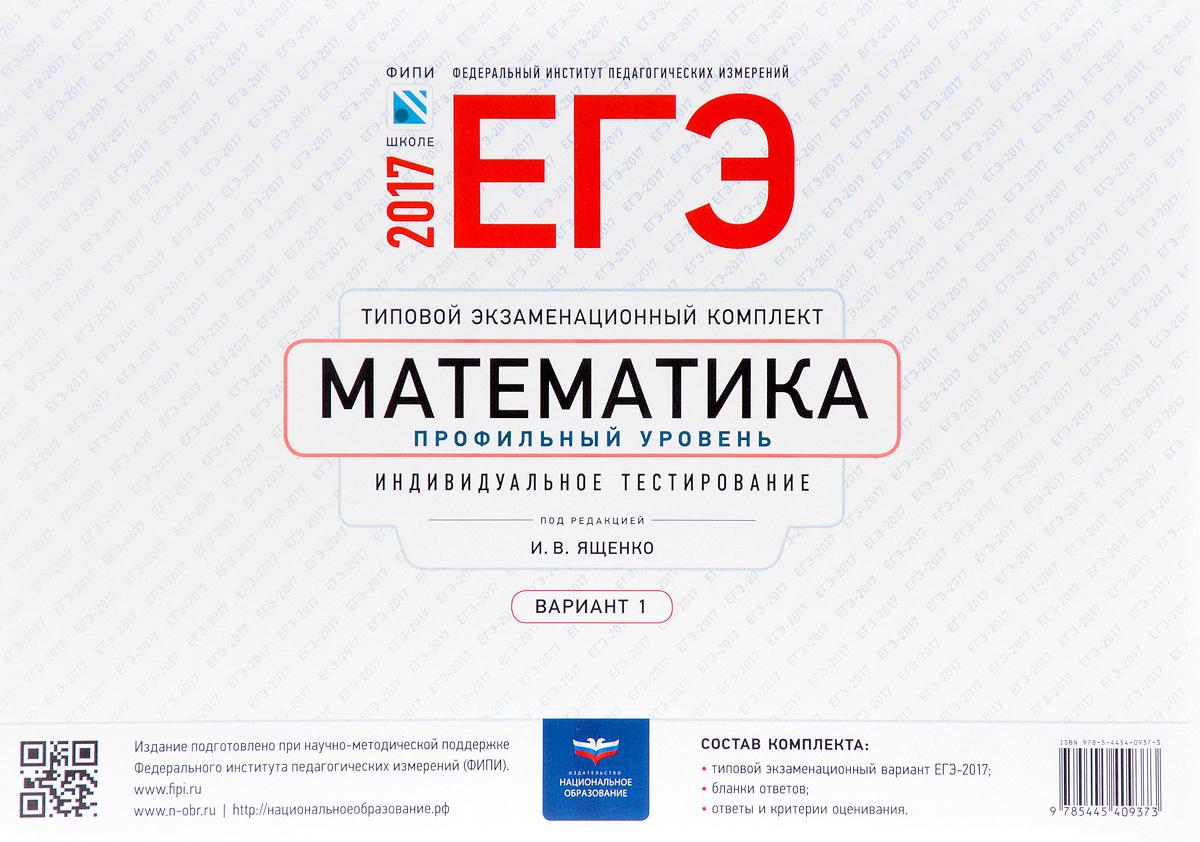 ЕГЭ-2017. Математика. Типовой экзаменационный комплект. Индивидуальное тестирование. Вариант 1 и в абдрахманова математика интернет тестирование