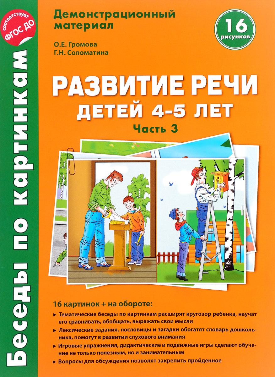 О. Е. Громова, Г. Н. Соломатина Развитие речи детей 4-5 лет. Демонстрационный материал. Часть 3
