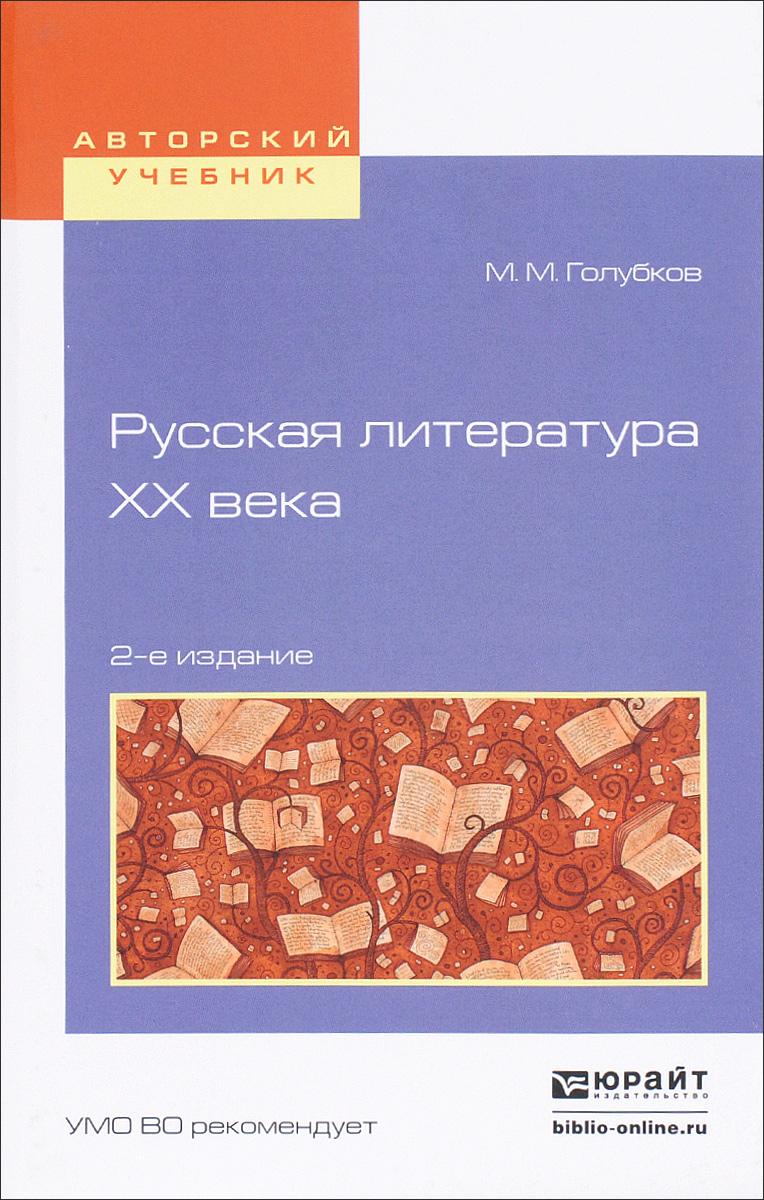 М. М. Голубков Русская литература ХХ века. Учебное пособие