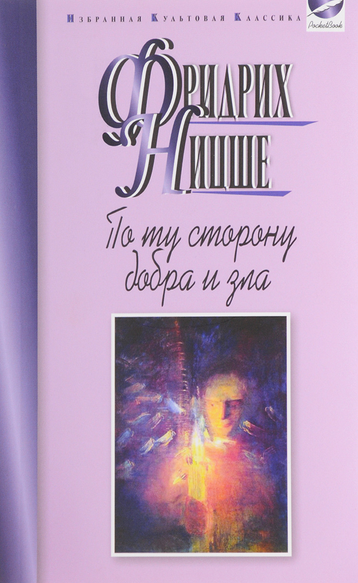 Фридрих Ницше По ту сторону добра и зла. Прелюдия к философии будущего