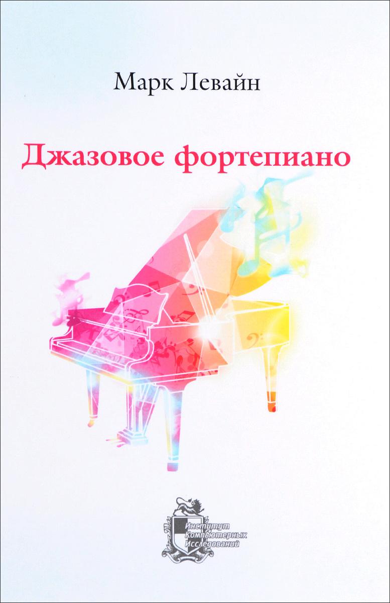 Марк Левайн Джазовое фортепиано