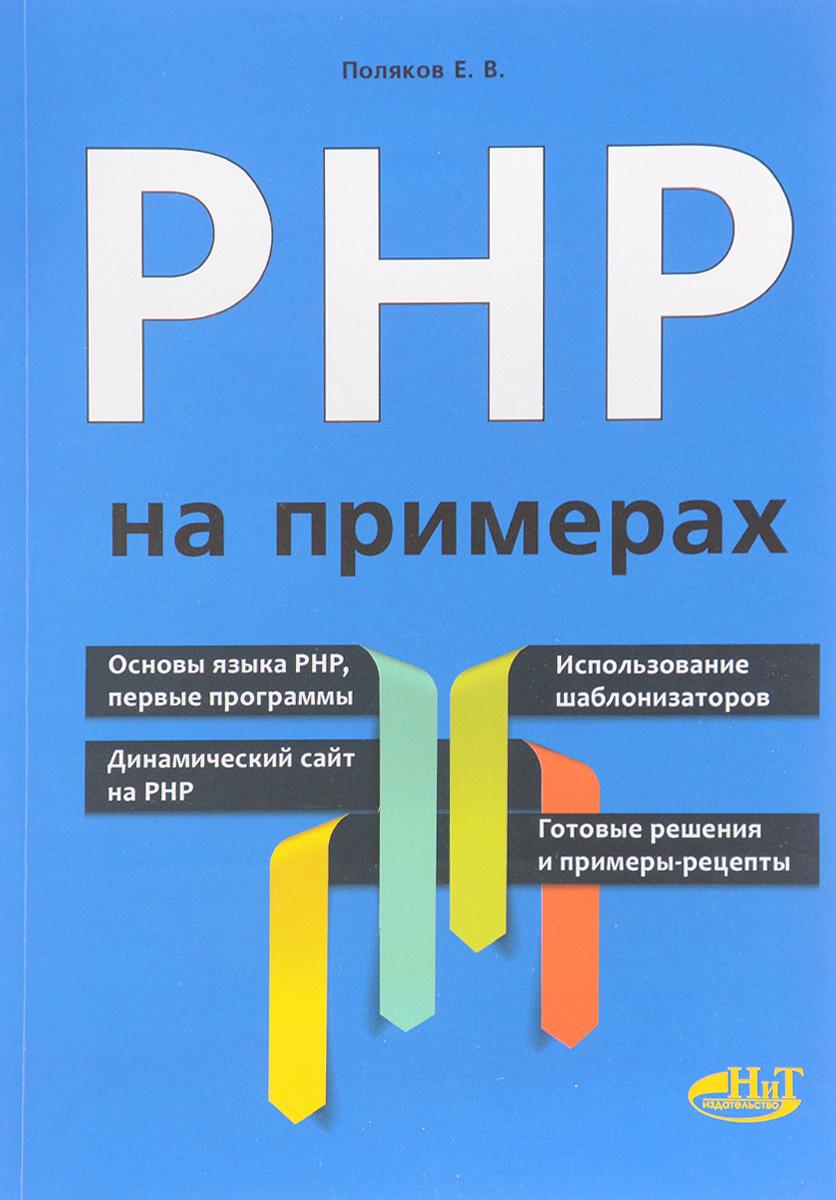 Е. В. Поляков PHP на примерах фленов михаил евгеньевич php глазами хакера