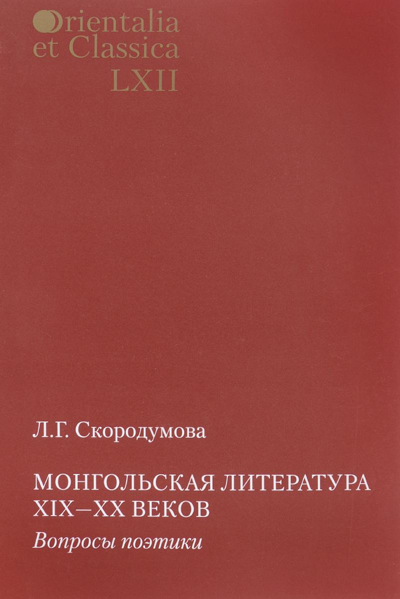 Л. Г. Скородумова Монгольская литература XIX-XX веков. Вопросы поэтики цена 2017