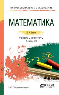 Математика. Учебник и практикум | Баврин Иван Иванович