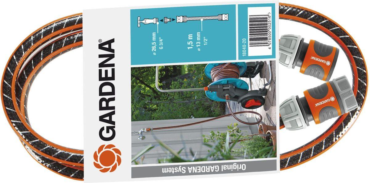 Комплект соединительный Gardena, для полива, диаметр 13 мм (1/2), длина 1,5 м комплект соединительный прямой стилье 02102 1010
