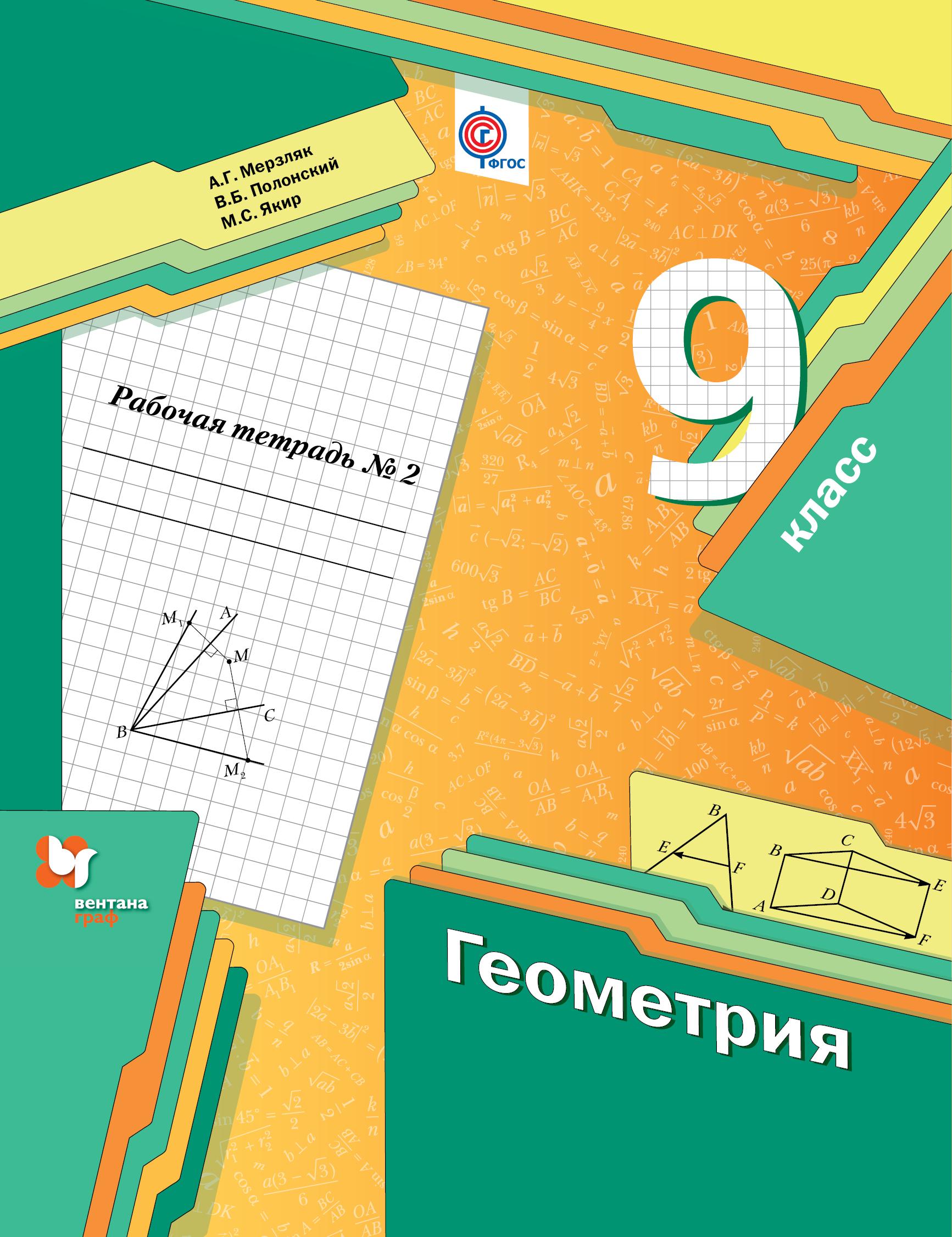 А. Г. Мерзляк, В. Б. Полонский, Я. М. Семенович Геометрия. 9класс. Рабочая тетрадь №2 цены онлайн